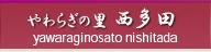 やわらぎの里 西多田