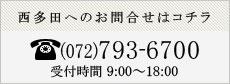 西多田へのお電話でのお問い合わせ | 072-793-6700 | 受付時間:9:00~18:00